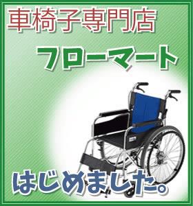 車椅子 車イス 車いす 激安 格安 販売 購入 フローマート